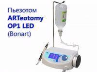 Аппарат ARTeotomy OP1 LED (ART OP1-LED) предназначен для челюстно...
