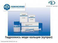 Купрал® (гидроокись меди- кальция) - метастабилизированная равнов...