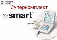 DENTSPLY X-SMART NaviStom