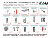 MegaGen® AnyOne™, Zimmer®, MIS®, Alpha Bio®, Edison Medical ™, Adin® Супраструктуры NaviStom