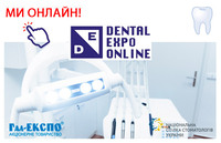 "Онлайн виставка ""Dental Expo Online"" Львів 30.06.2020 - 03.07.2020 NaviStom"