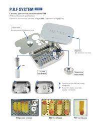 Система для виготовлення мембран PRF (фібрин, збагачений тромбоци...